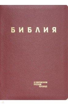 Библия в современном русском переводе. Красная кожа