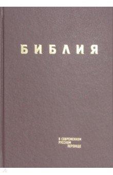 Библия в современном русском переводе. Бордовый винил