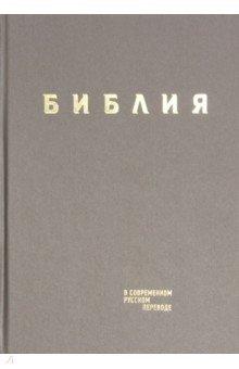 Библия в современном русском переводе. Серо-коричневый винил велосипед haibike greed hardnine 4 0 2017