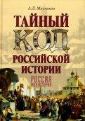 Тайный код российской истории