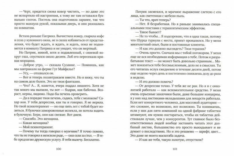 Иллюстрация 1 из 3 для Продолжая движение поездов - Татьяна Дагович | Лабиринт - книги. Источник: Лабиринт