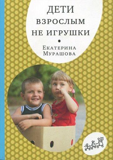 Дети взрослым не игрушки, Мурашова Екатерина Вадимовна
