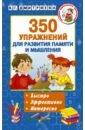 350 упражнений для развития памяти и мышления,
