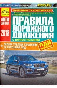 Правила дорожного движения Российской Федерации (с иллюстрациями и штрафами) с изменениями от 2018 г