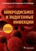 Микродисбиоз и эндогенные инфекции. Руководство
