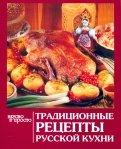 Традиционные рецепты русской кухни