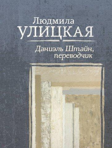 Даниэль Штайн, переводчик, Улицкая Людмила Евгеньевна