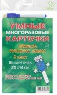Правила русского языка. 2 класс