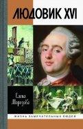 Людовик XVI. Непонятый король