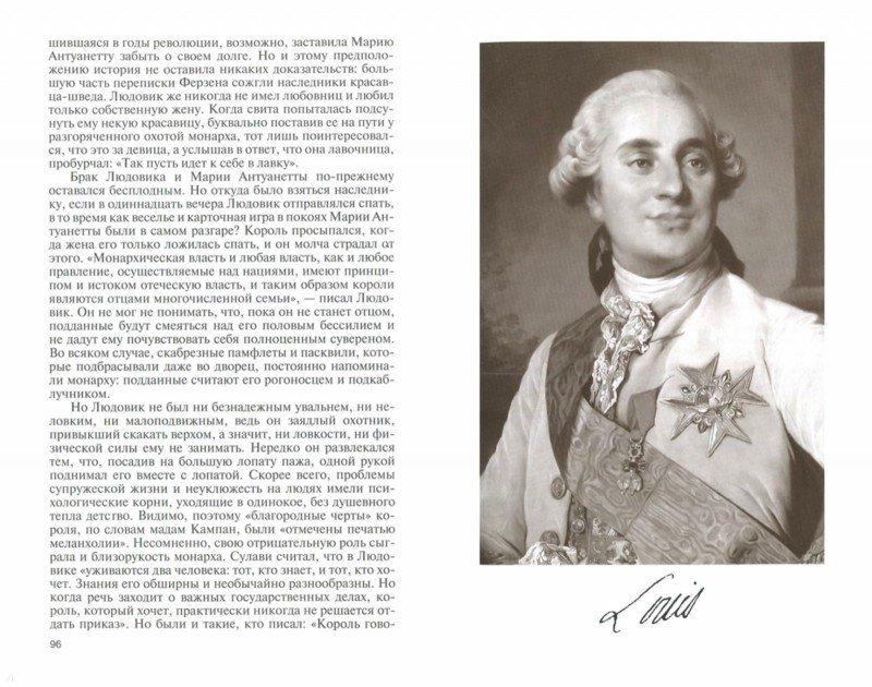 Иллюстрация 1 из 20 для Людовик XVI. Непонятый король - Елена Морозова   Лабиринт - книги. Источник: Лабиринт