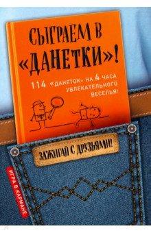 """Сыграем в """"Данетки""""!"""