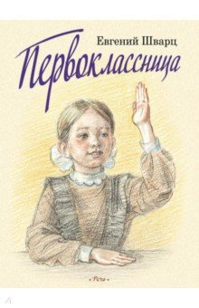 Купить Первоклассница, Речь, Повести и рассказы о детях