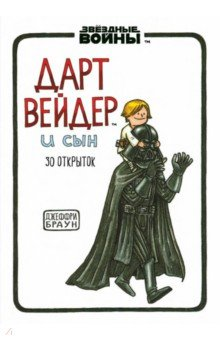 Zakazat.ru: Набор открыток Дарт Вейдер и Сын. Браун Джеффри