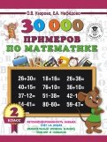 Математика. 2 класс. 30 000 примеров