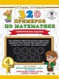 Математика. 4 класс. Геометрические задания