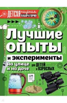 Купить Лучшие опыты и эксперименты на улице и на даче для детей и взрослых, Аванта, Опыты, эксперименты, фокусы
