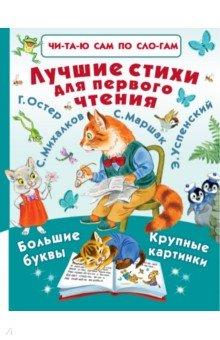 Купить Лучшие стихи для первого чтения, АСТ, Отечественная поэзия для детей