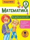 Математика. 3 класс. Все приёмы устного счёта