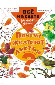 Купить Почему желтеют листья?, Аванта, Животный и растительный мир