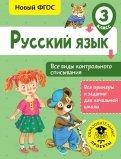 Русский язык. 3 класс. Все виды контрольного списывания. ФГОС