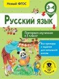 Русский язык. 3-4 классы. Повторяем изученное в 3 классе. ФГОС