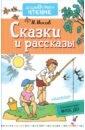 Носов Николай Николаевич Сказки и рассказы