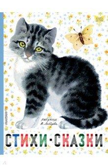 Стихи. Сказки книги издательство аст стихи для детей
