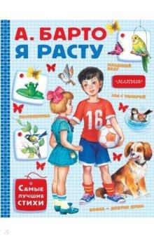 Купить Я расту, АСТ, Отечественная поэзия для детей