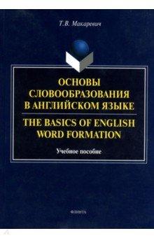 Основы словообразования в английском языке. Учебное пособие для вузов