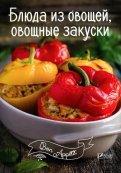 Блюда из овощей, овощные закуски