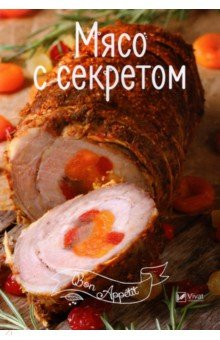 Мясо с секретом