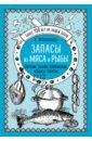 Молоховец Елена Ивановна Запасы из мяса и рыбы. Копчение. Соление. Маринование. Колбасы, сосиски