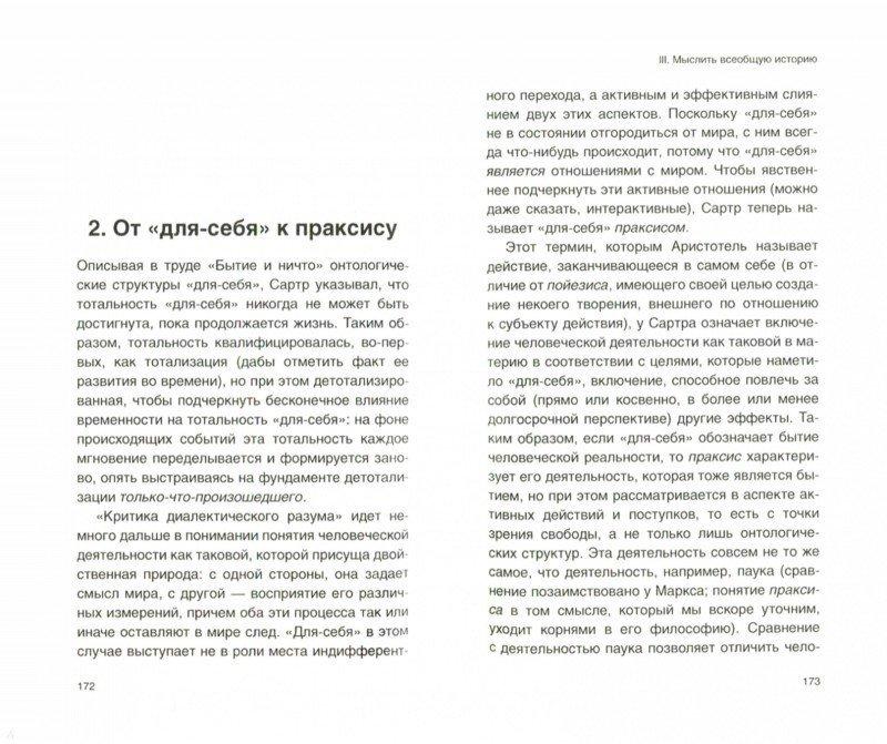 Иллюстрация 1 из 21 для Сартр - Натали Монин   Лабиринт - книги. Источник: Лабиринт