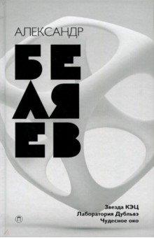 Собрание сочинений. В 8 томах. Том 6. Звезда КЭЦ; Лаборатория дубльвэ; Чудесное око