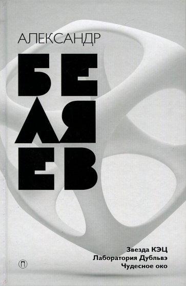 Собрание сочинений. В 8 томах. Том 6. Звезда КЭЦ; Лаборатория дубльвэ, Александр Романович Беляев
