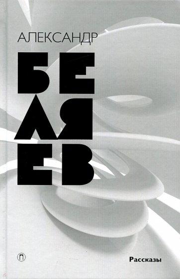 Собрание сочинений. В 8 томах. Том 8. Рассказы, Александр Романович Беляев