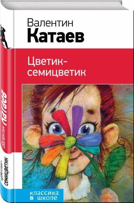 Иллюстрация 1 из 15 для Цветик-семицветик - Валентин Катаев | Лабиринт - книги. Источник: Лабиринт