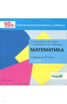 Zakazat.ru: Математика. 3 класс. Электронное приложение к учебники (CD).
