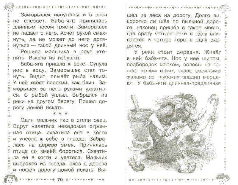 Иллюстрация 1 из 12 для Про Лешего, Кикимору болотную, Русалку... - Георгий Науменко | Лабиринт - книги. Источник: Лабиринт