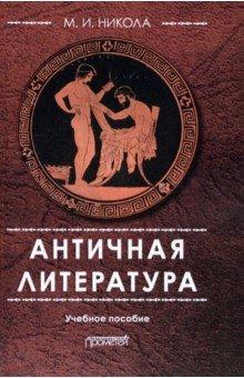 Античная литература. Учебное пособие