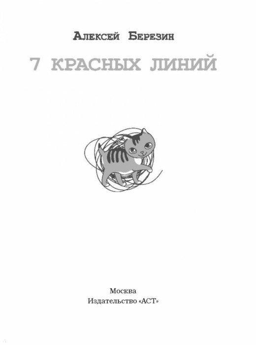 Иллюстрация 1 из 15 для 7 красных линий - Алексей Березин | Лабиринт - книги. Источник: Лабиринт