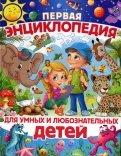 Первая энциклопедия для умных и любознательных детей