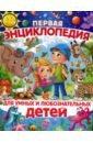 Первая энциклопедия для умных и любознательн детей, Скиба Тамара Викторовна