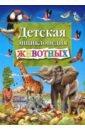 Детская энциклопедия животных, Добладо Анна