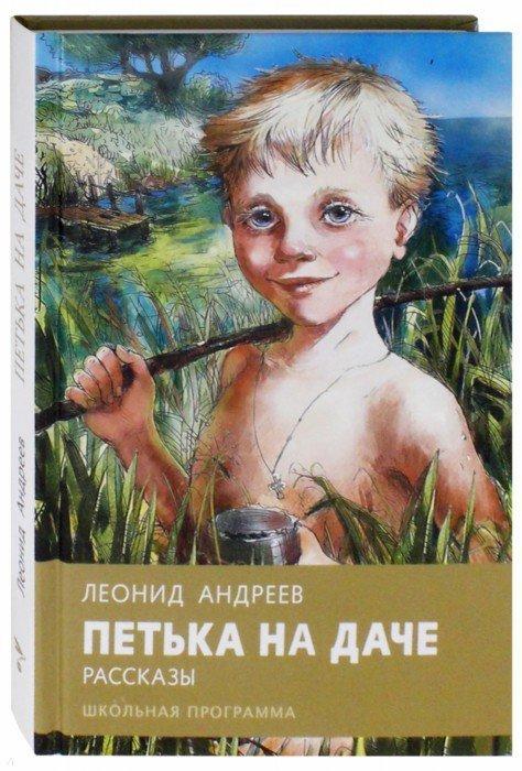 Иллюстрация 1 из 9 для Петька на даче - Леонид Андреев | Лабиринт - книги. Источник: Лабиринт