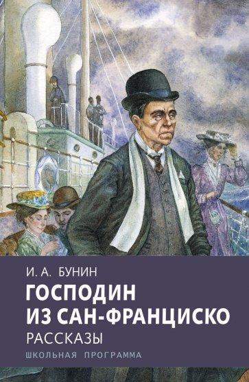 Господин из Сан-Франциско, Бунин Иван Алексеевич