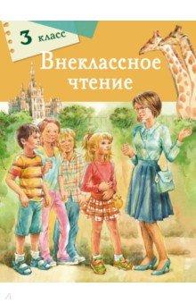 Купить Внеклассное чтение. 3 класс, Стрекоза, Произведения школьной программы
