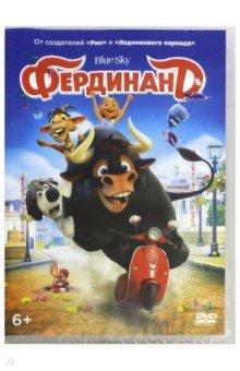 Фердинанд (DVD). Салдана Карлос