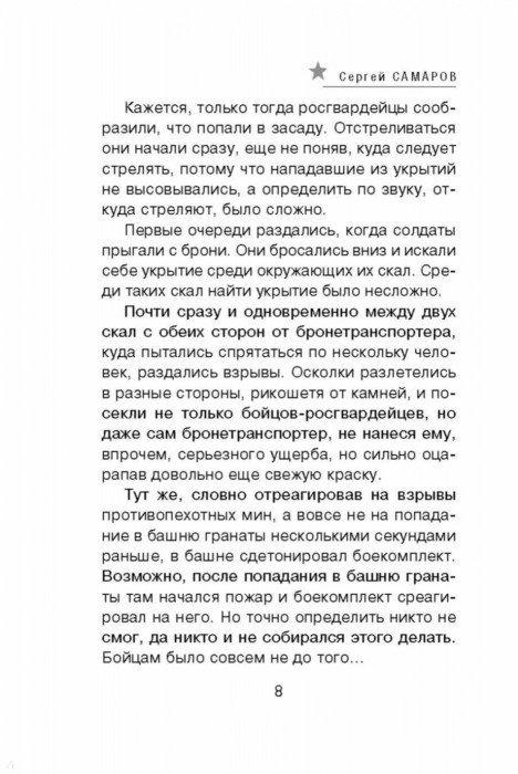 Иллюстрация 8 из 15 для Надгробие для карателя - Сергей Самаров | Лабиринт - книги. Источник: Лабиринт