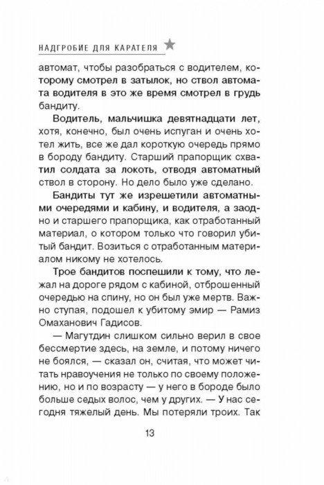 Иллюстрация 13 из 15 для Надгробие для карателя - Сергей Самаров   Лабиринт - книги. Источник: Лабиринт